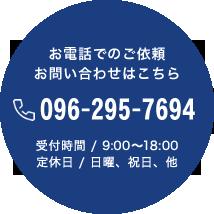 お電話でのご依頼・お問い合わせは096-295-7694へ