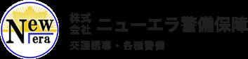 熊本市の警備会社「株式会社ニューエラ警備保障」