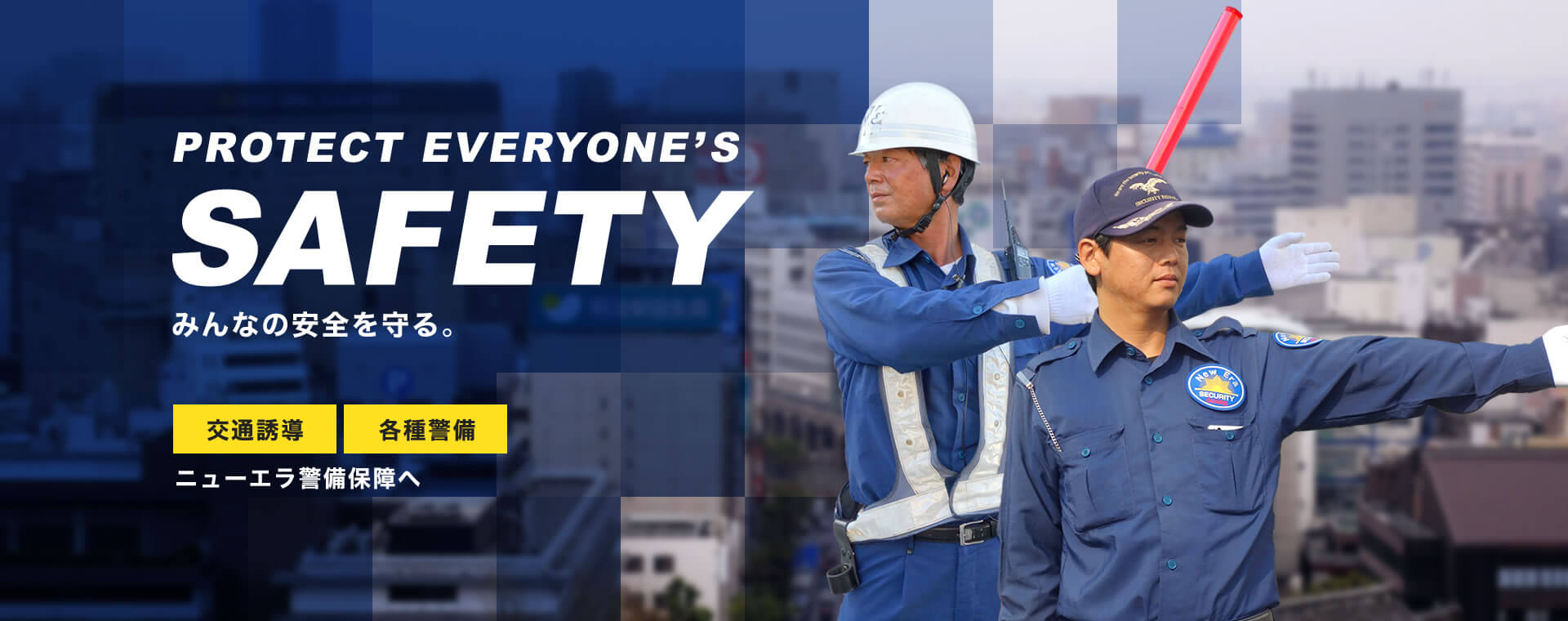 PROTECT EVERYONE'S SAFETY みんなの安全を守る